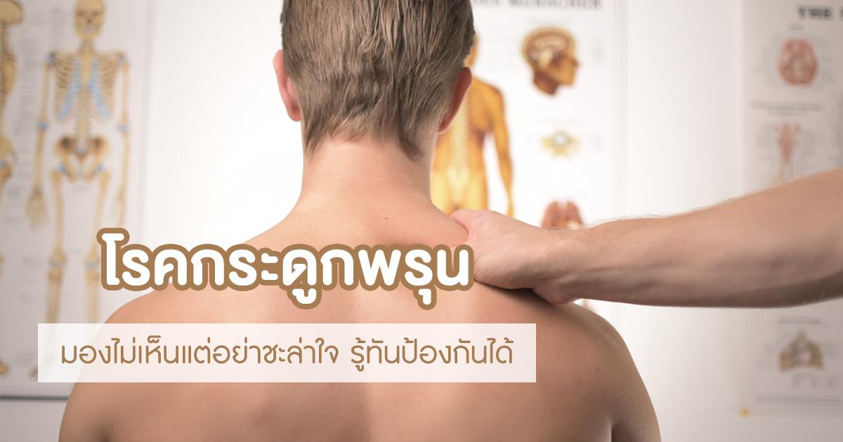 ตรวจสุขภาพ ป้องกันโรคกระดูกพรุน โรคกระดูกพรุน