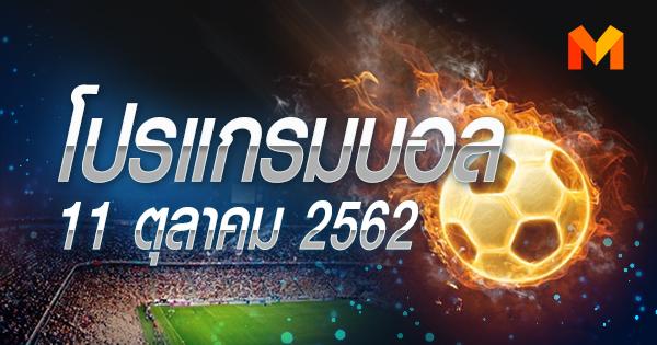 ทีมชาติ ยูโร 2020 รอบคัดเลือก อุ่นเครื่อง โปรแกรมบอล