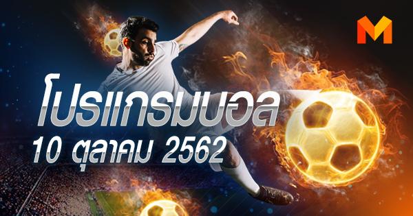 ทีมชาติไทย ยูโร 2020 อุ่นเครื่อง โปรแกรมบอล