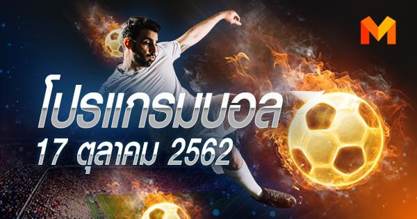 ทีมชาติไทย โปรแกรมบอล
