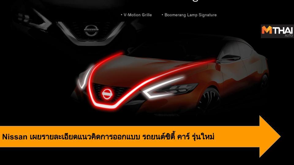 Nissan Almera ซิตี้ คาร์ นิสสัน นิสสัน อัลเมร่า