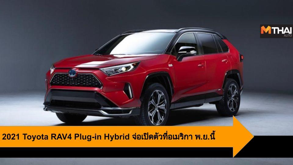 2021 Toyota RAV4 RAV4 RAV4 Plug-in Hybrid ปลั๊กอินไฮบริด