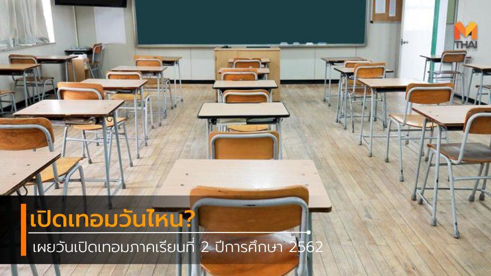 เปิดภาคเรียน เปิดภาคเรียนที่ 2 เปิดเทอม เปิดเทอมวันไหน โรงเรียนเปิดเทอม