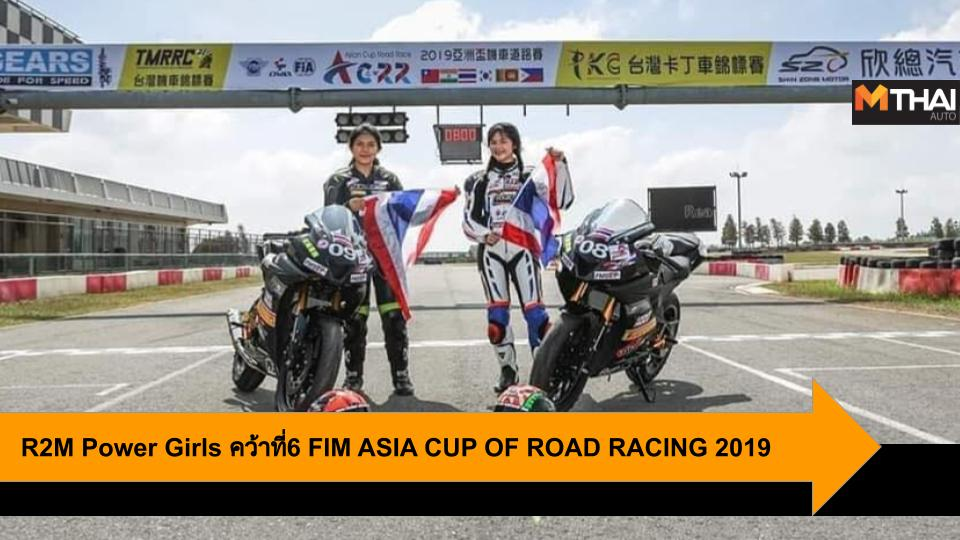 FIM ASIA CUP OF ROAD RACING 2019 R2M Power Girls ปุ๊ก จารุวรรณ ฟ้า ณัฐกมล