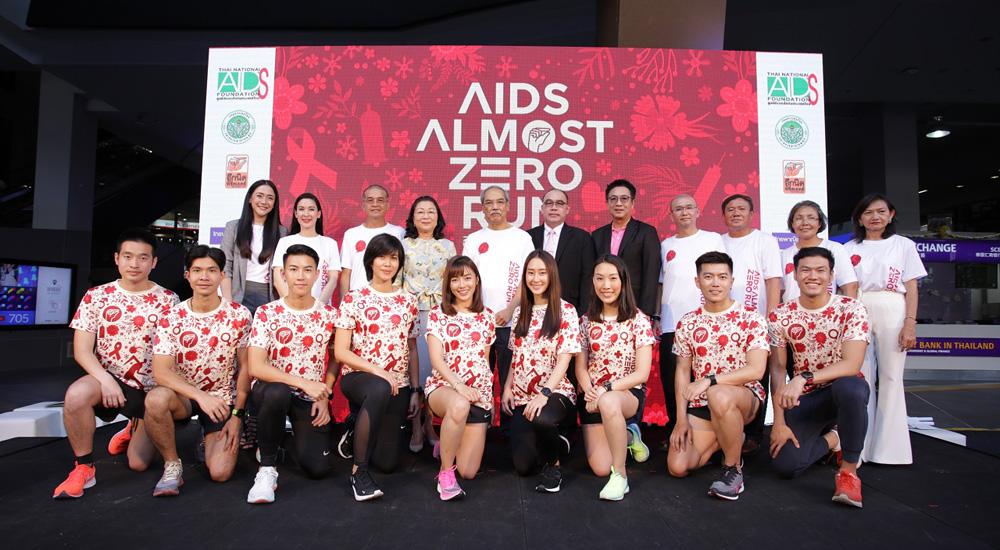 AIDS-ALMOST ZERO RUN วิ่งพิชิตเอดส์