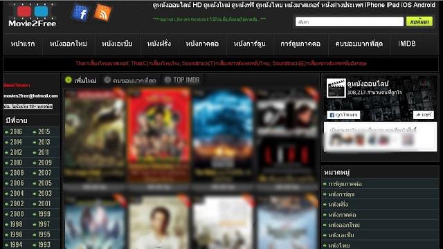 DSI movie2free.com ดูหนังออนไลน์ ปิดเว็บดูหนังออนไลน์