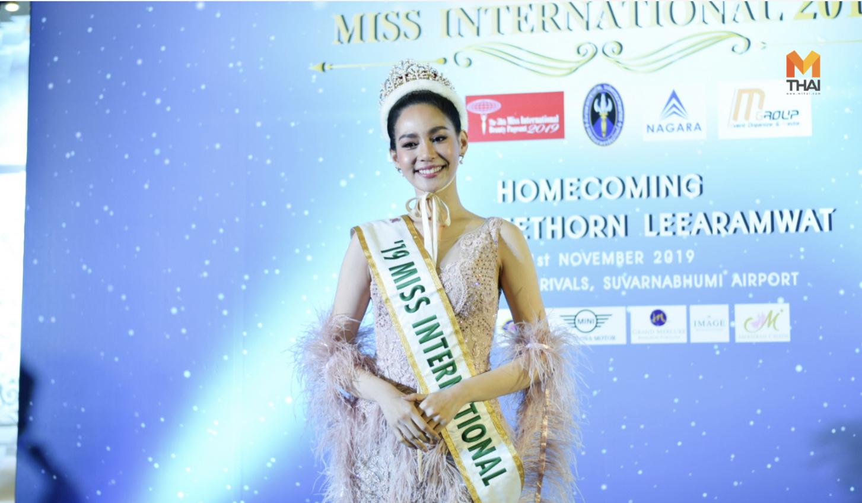 Miss International 2019 นางสาวไทย 2562 บิ๊นท์ สิรีธร สีห์อร่ามวัฒน์ ประกวดนางงาม มิสอินเตอร์เนชั่นแนล