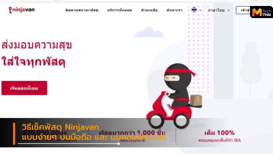 ninjavan Tips & Technic วิธีเช็คพัสดุ