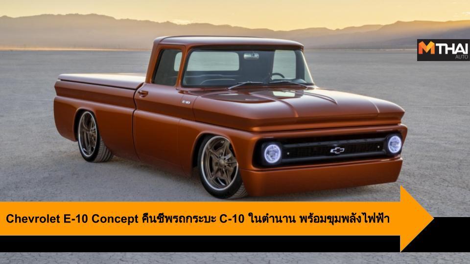 Chevrolet Chevrolet c-10 Chevrolet e-10 Concept EV car กระบะเชฟโรเลต รถยนต์ไฟฟ้า เชฟโรเลต