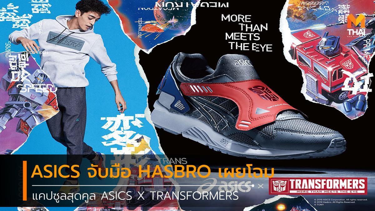 ASICS GEL-LYTE ™ V GEL-LYTE ™ V GS Hasbro Transformers เอสิคซ์