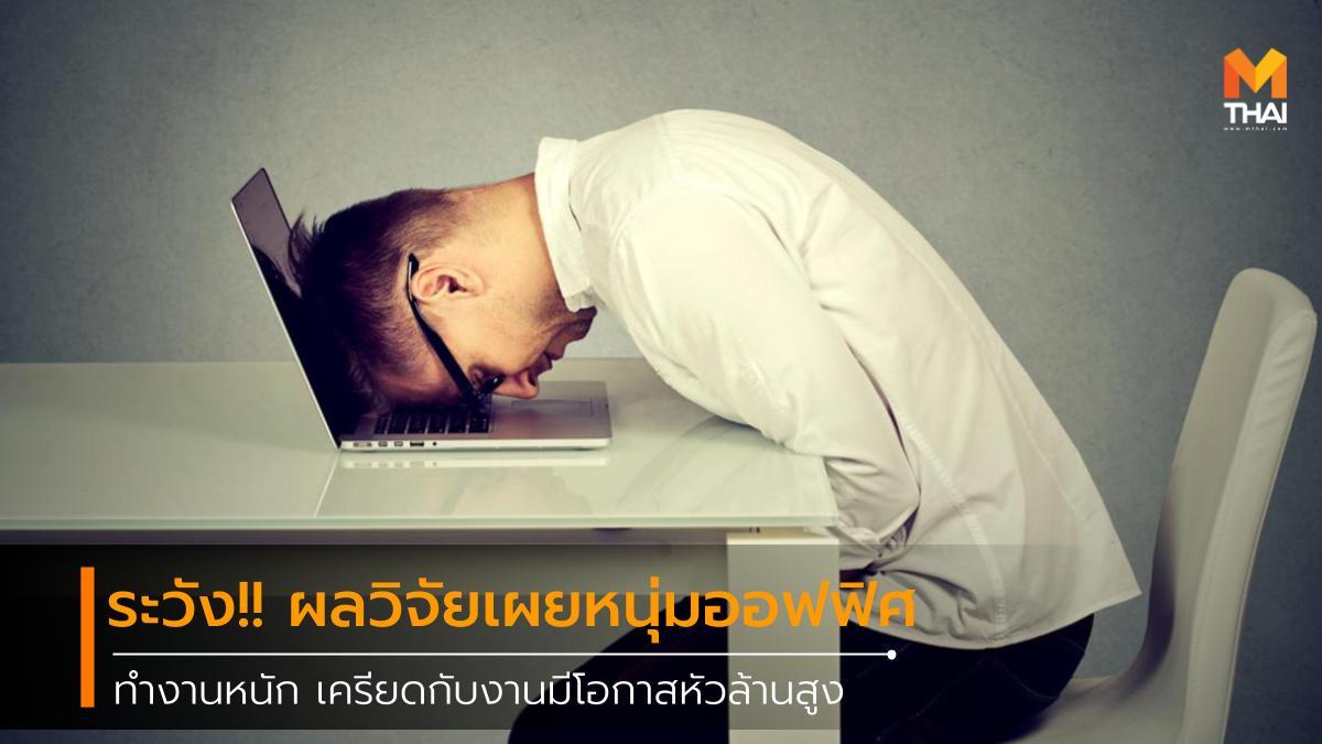 ความเครียด ผมร่วง ศีรษะล้าน หัวล้าน เครียด โรคเครียด