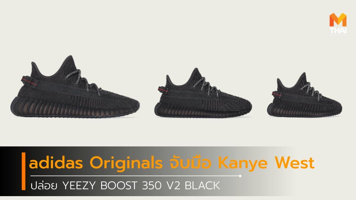 Sneaker YEEZY BOOST 350 V2 BLACK คานเย่ เวสต์ อาดิดาส อาดิดาส ออริจินอลส์