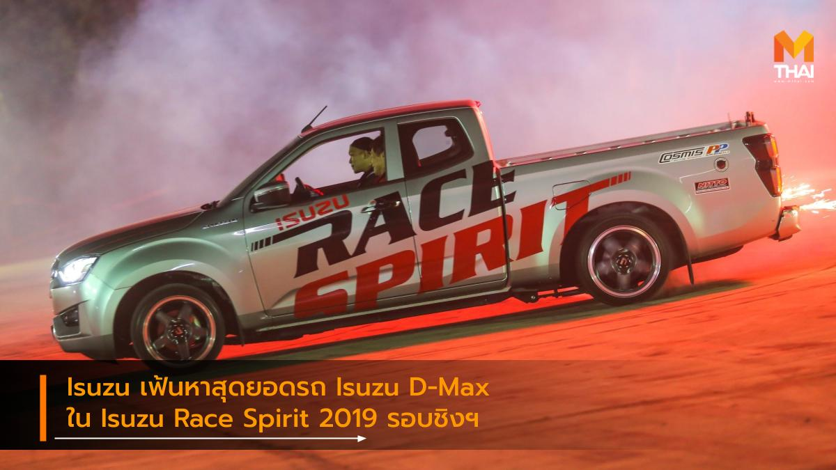 Isuzu D-Max Isuzu Race Spirit กระบะเเต่ง ตรีเพชรอีซูซูเซลส์ มอเตอร์สปอร์ต อีซูซุดีแมคซ์