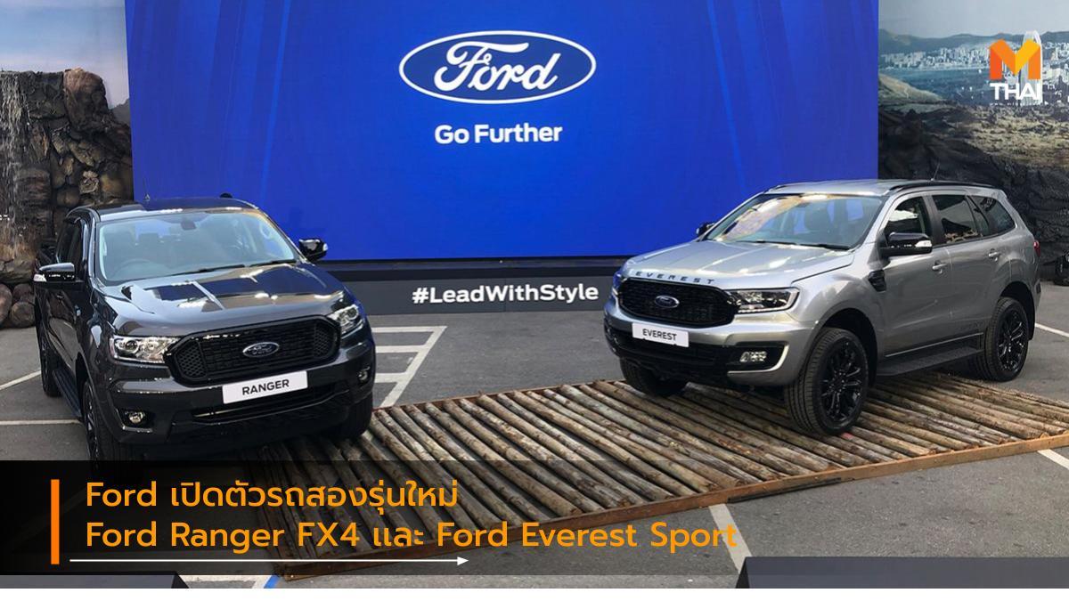 Ford Everest Sport Ford Ranger FX4 กระบะฟอร์ด รถยนต์อเนกประสงค์ เรนเจอร์ FX4 เอเวอเรสต์ สปอร์ต