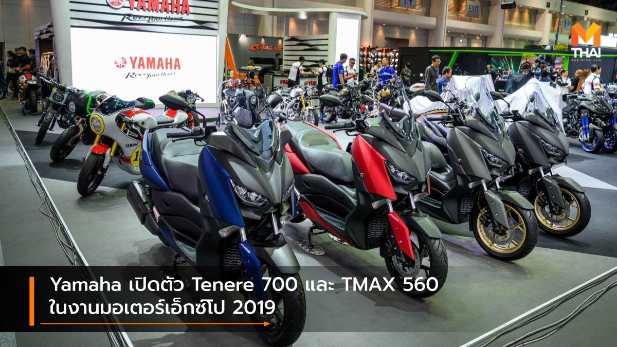 Tenere 700 TMAX 560 XMAX 300 Yamaha Yamaha NIKEN ยามาฮ่า ไทยยามาฮ่ามอเตอร์