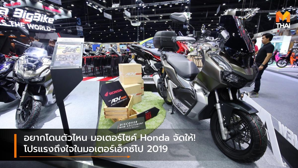 aphonda CUBHouse HondaBigBike HondaMotorcycle MotorExpo2019