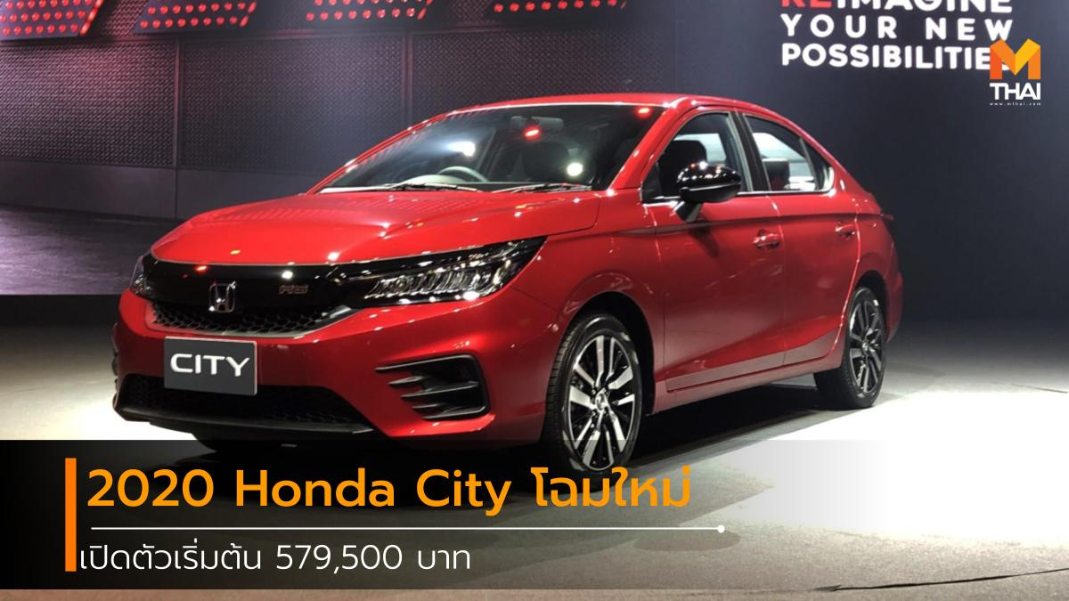 HONDA Honda City รถใหม่ ฮอนด้า ฮอนด้า ซิตี้ เปิดตัวรถใหม่