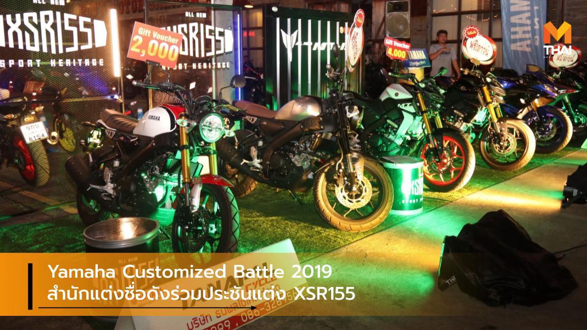 XSR155 Yamaha Customized Battle 2019 Yamaha XSR155 มอเตอร์ไซค์แต่ง ยามาฮ่า