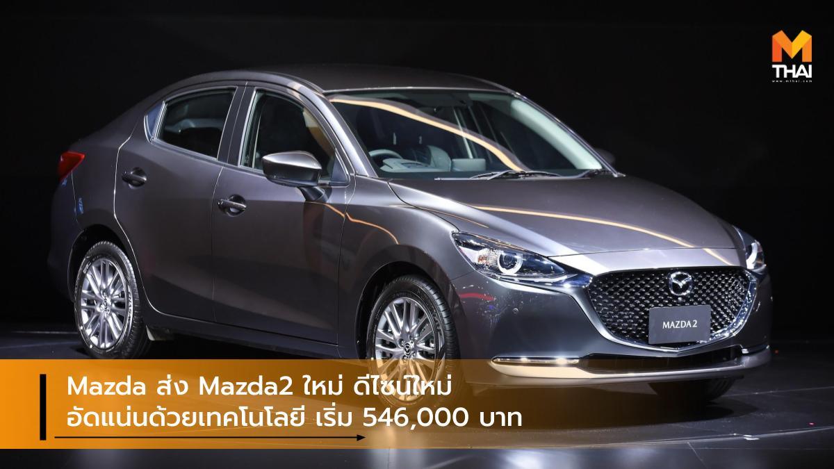 mazda2 Mazda2 ซีดาน Mazda2 แฮตช์แบค New Mazda2 ซิตี้คาร์ มาสด้า2