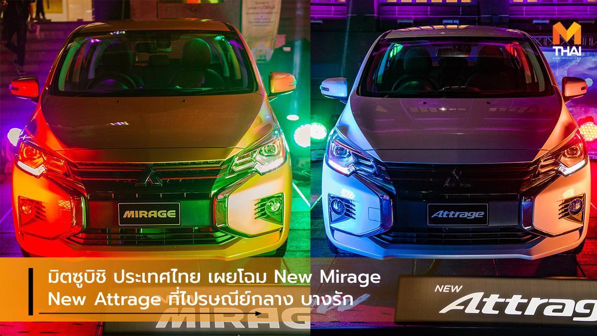 Attrage Awakening Bangkok 2019 Mirage การท่องเที่ยวแห่งประเทศไทย มิตซูบิชิ มิราจ มิตซูบิชิ แอททราจ ไปรษณีย์กลาง