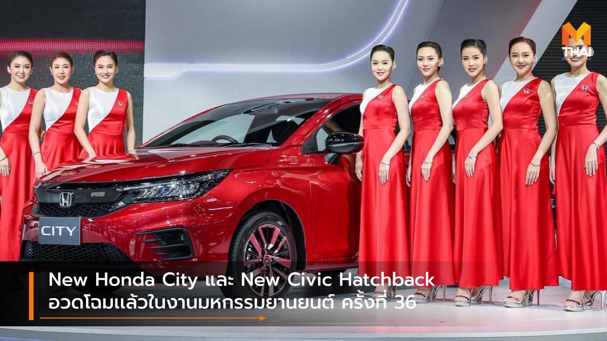 Civic Hatchback New Honda City ซีวิค แฮทช์แบ็ก ฮอนด้า ซิตี้ ใหม่ ฮอนด้า ซีวิค