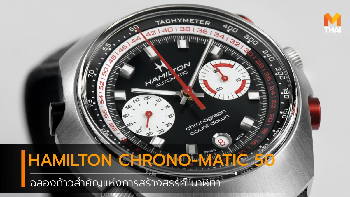 Chrono-Matic E Hamilton Hamilton Chrono-Matic 50 นาฬิกาข้อมือ