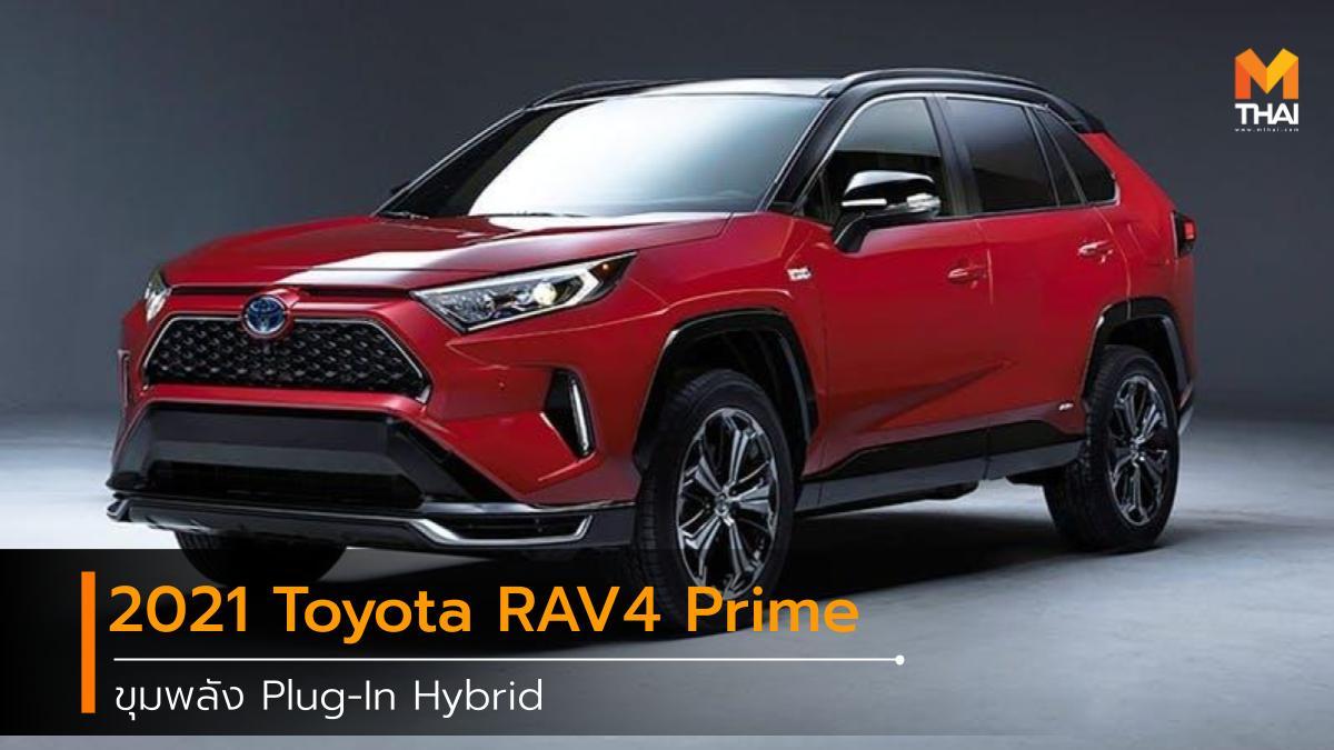 Plug-In HYBRID RAV4 RAV4 Hybrid RAV4 Off-Road RAV4 Prime Toyota RAV4
