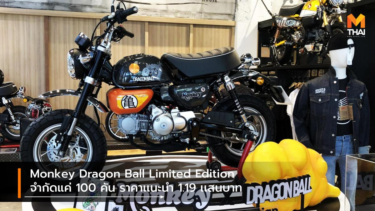 CUB House Dragon Ball Limited Edition Monkey Monkey Dragon Ball ดราก้อนบอล ฮอนด้า มังกี้