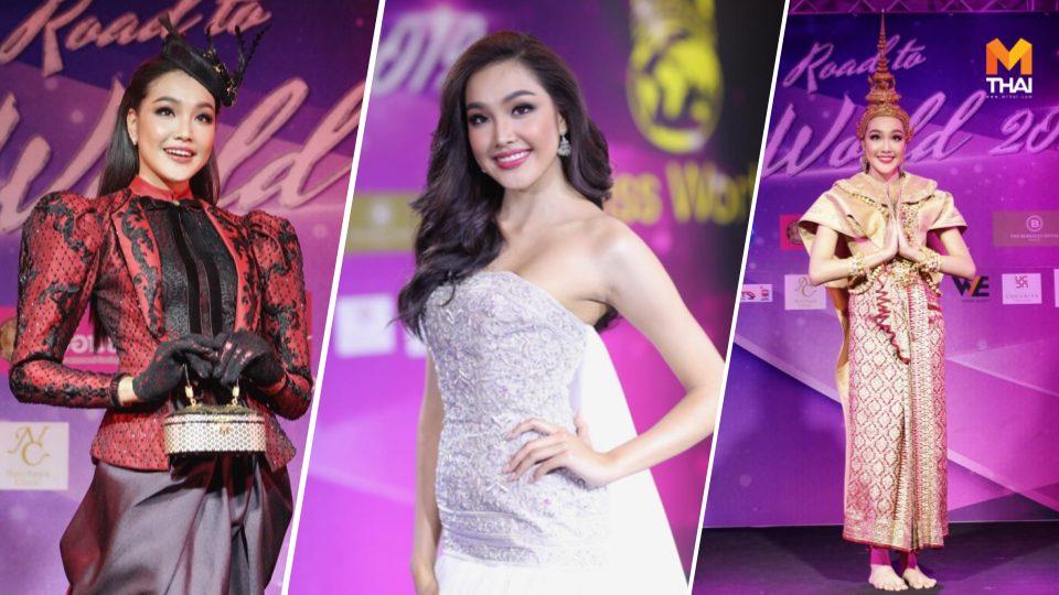 Miss Thailand World Miss Thailand World 2019 miss world Miss World 2019 ประกวดนางงาม มิสเวิลด์ มิสเวิลด์ 2019 มิสไทยแลนด์เวิลด์ มิสไทยแลนด์เวิลด์ 2019 เกรซ นรินทร เกรซ นรินทร ชฏาภัทรวรโชติ