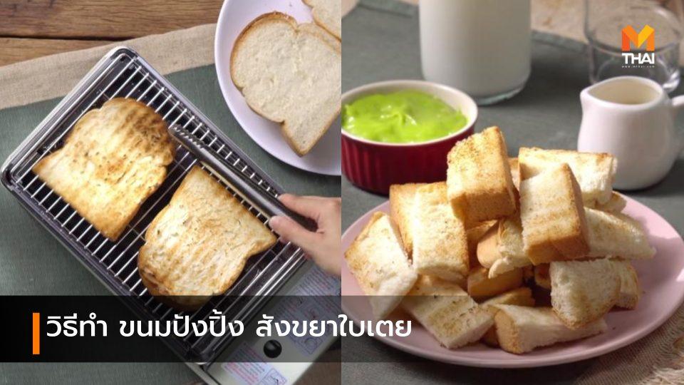 กินข้าวกัน ขนมปังปิ้ง สังขยาใบเตย สูตรขนม สูตรอาหาร