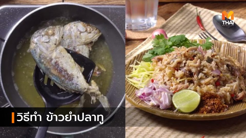 กินข้าวกัน ข้าวยำปลาทู วิธีทำ ข้าวยำปลาทู สูตรอาหาร
