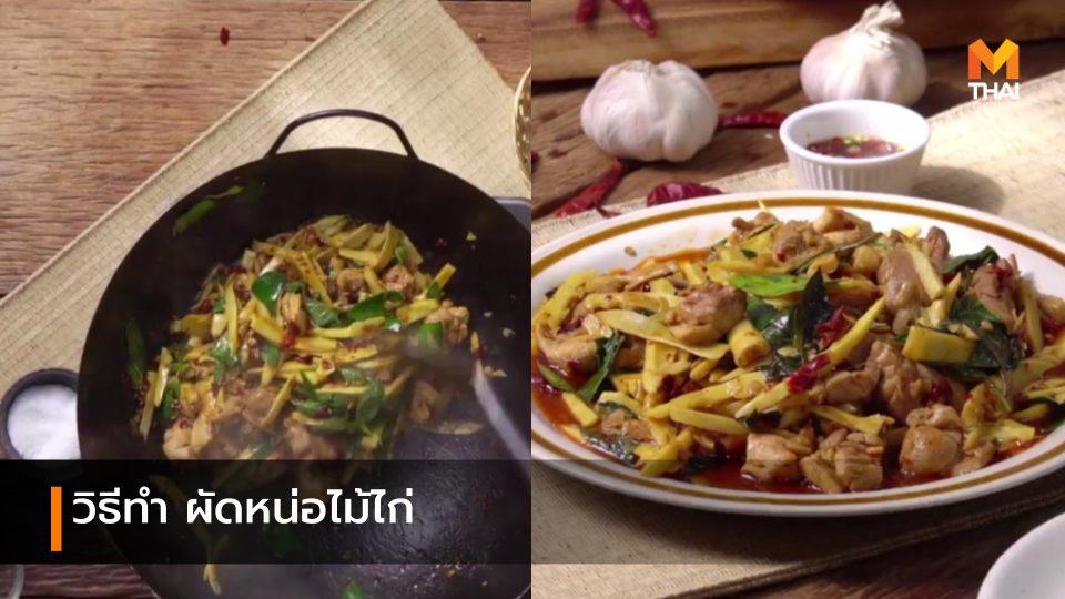 กินข้าวกัน ผัดหน่อไม้ไก่ วิธีทำ ผัดหน่อไม้ไก่ สูตรอาหาร