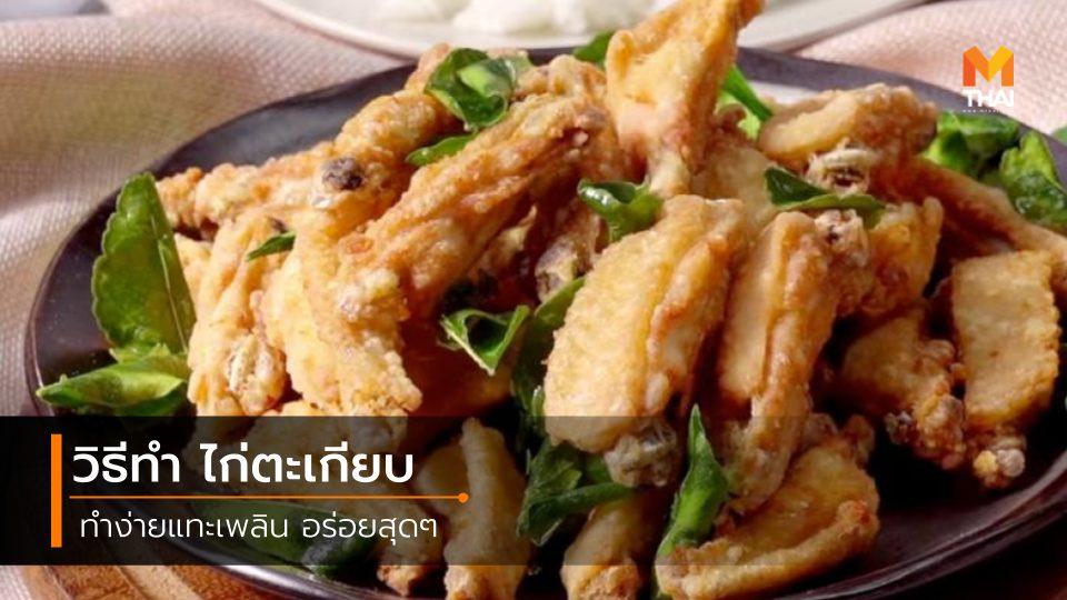 กินข้าวกัน วิธีทำ ไก่ตะเกียบ วิธีทำ ไก่ทอด สูตรอาหาร ไก่ตะเกียบ ไก่ทอด