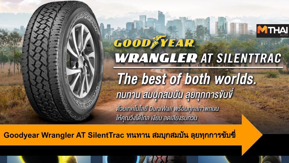 GOODYEAR Goodyear Wrangler AT SilentTrac ยางกู้ดเยียร์ ยางรถ ยางรถยนต์ ยางล้อรถ