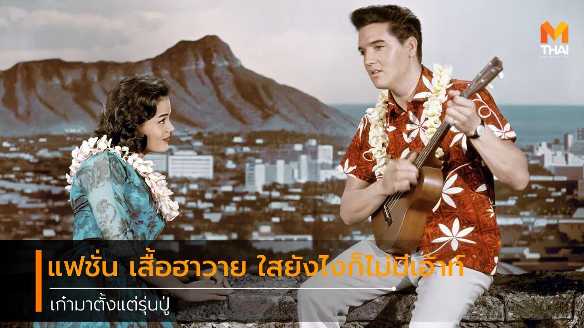 Aloh Aloha Shirt Elvis Presley Hawaiian Hawaiian Shirt ฮาวาย เสื้อฮาวาย แฟชั่น