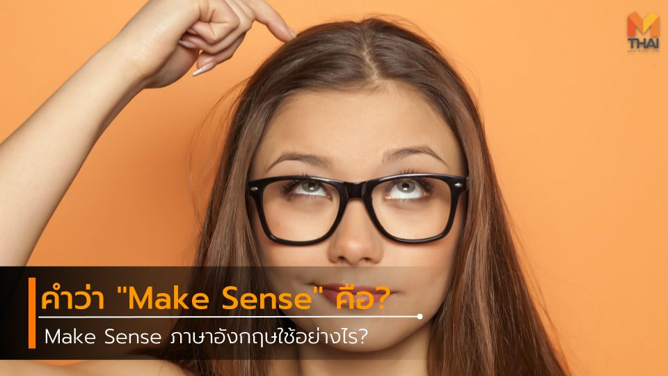 Make Sense Make Sense คือ คำศัพท์ คำศัพท์ภาษาอังกฤษ ภาษาอังกฤษ เมคเซ้นส์ เมคเซ้นส์ คือ