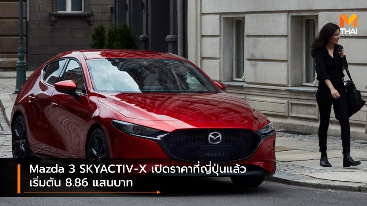 Mazda mazda 3 Mazda 3 SKYACTIV-X SKYACTIV-X มาสด้า มาสด้า 3 ราคารถยนต์