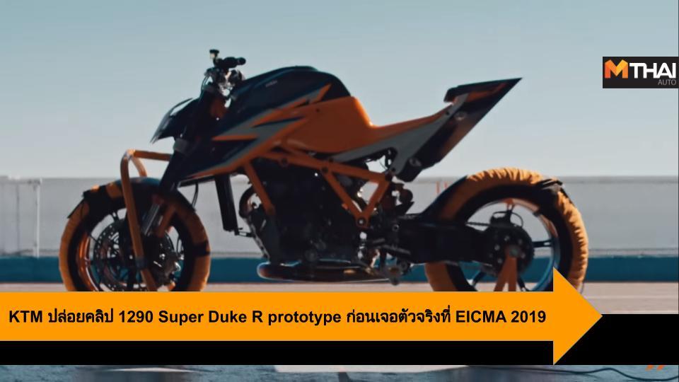 EICMA 2019 KTM KTM 1290 Super Duke R KTM 1290 Super Duke R prototype คลิปทีเซอร์ เคทีเอ็ม