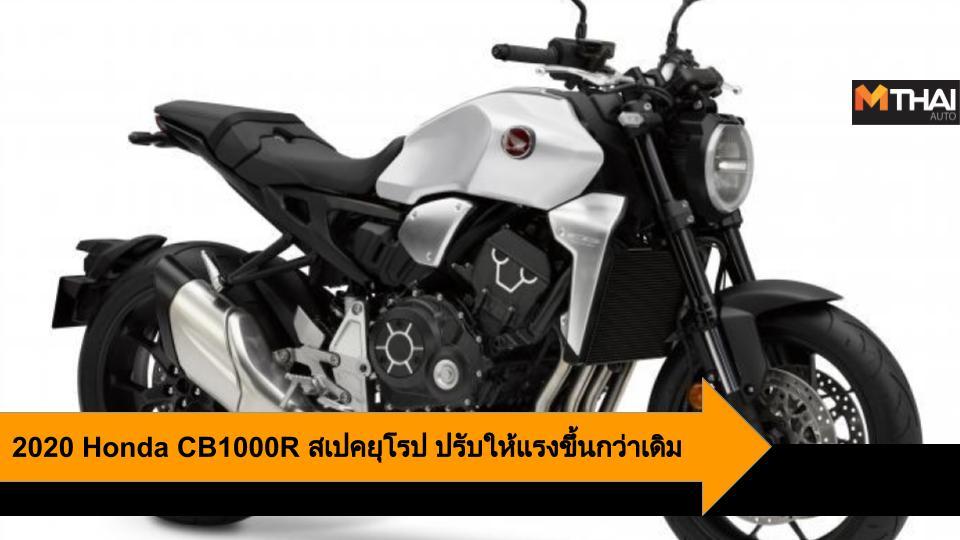 EICMA 2019 facelife HONDA Honda CB1000R รุ่นปรับโฉม ฮอนด้า