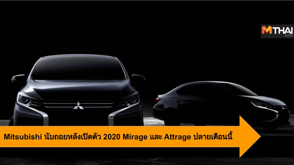 Mitsubishi Mitsubishi Attrage mitsubishi mirage MOTOR EXPO 2019 มิตซูบิชิ มิราจ มิตซูบิชิ แอททราจ มืตซูบิชิ านมหกรรมยานยนต์ ครั้งที่ 36