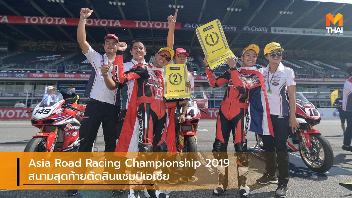 Asia Road Racing Championship 2019 motor sport มอเตอร์สปอร์ต สนามช้าง อินเตอร์เนชั่นแนล เซอร์กิต