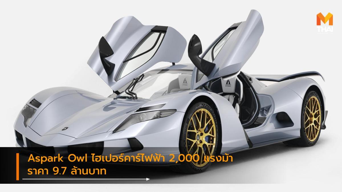 Apark Owl Aspark EV car hypercar รถยนต์ไฟฟ้า ไฮเปอร์คาร์