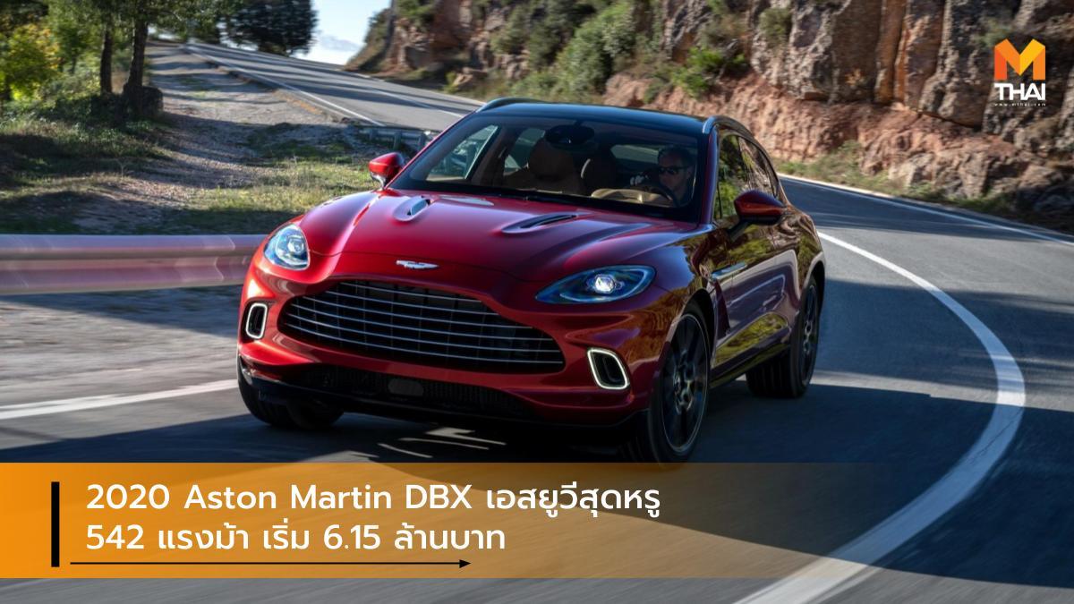 Aston Martin Aston Martin DBX suv รถเอสยูวี รถใหม่ เปิดตัวรถใหม่ แอสตัน มาร์ติน