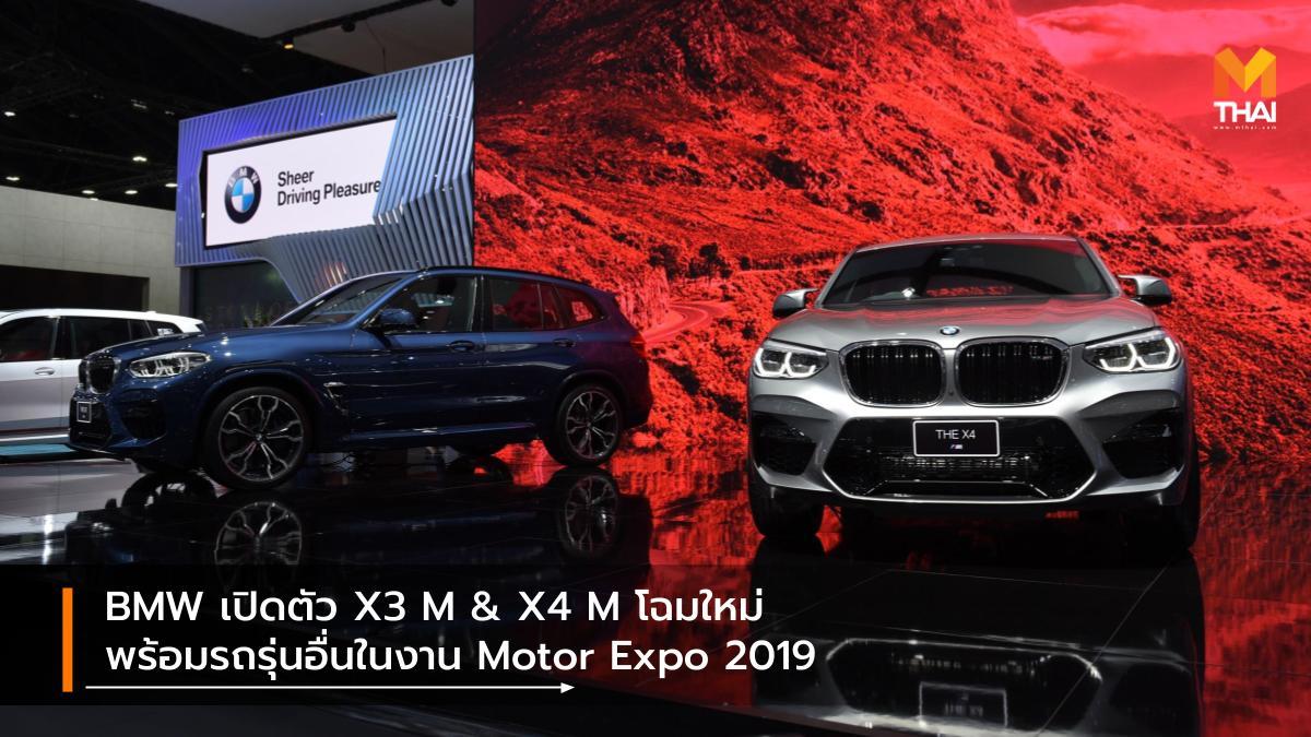 BMW BMW Group Thailand BMW Motorrad mini MOTOR EXPO 2019 Thailand International Motor Expo 2019 บีเอ็มดับบเบิ้ลยู บีเอ็มดับเบิลยู มอเตอร์ราด ประเทศไทย มหกรรมยานยนต์ ครั้งที่ 36 มินิ