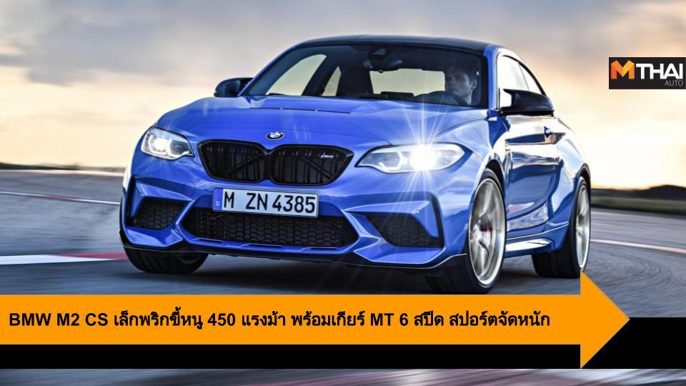 BMW BMW M2 CS BMW M2 CS Racing Los Angeles Auto Show 2019 บีเอ็มดับเบิลยู รถใหม่