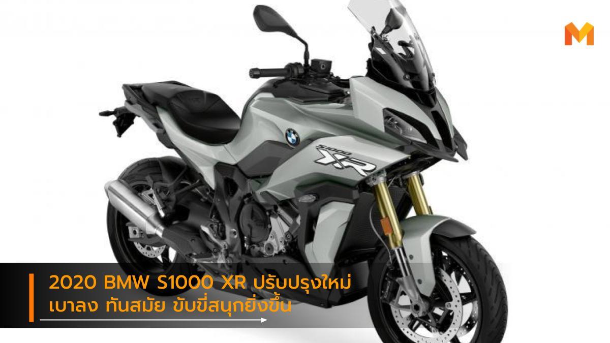 BMW BMW Motorrad BMW S1000 XR minor change บีเอ็มดับเบิลยู มอเตอร์ราด ประเทศไทย รุ่นปรับโฉม