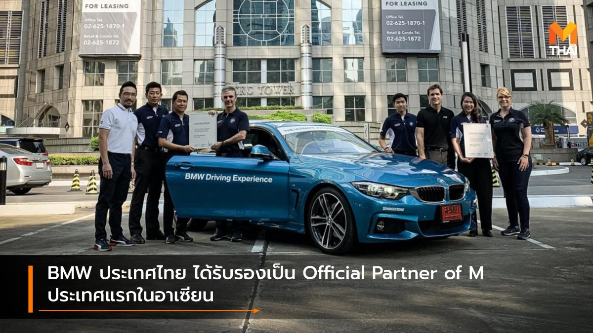 BMW BMW Driving Experience BMWM Official Partner of BMW M บีเอ็มดับเบิลยู ประเทศไทย