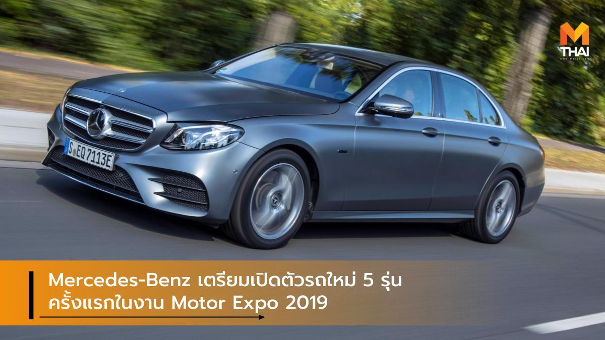 Mercedes-Benz MOTOR EXPO 2019 เปิดตัวรถใหม่ เมอร์เซเดส-เบนซ์