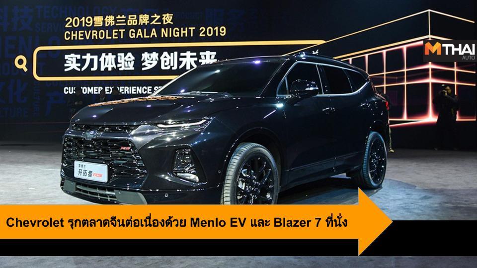 Chevrolet Chevrolet Blazer Chevrolet Blazer XL 2020 Chevrolet Menlo EV EV car รถยนต์ไฟฟ้า เชฟโรเลต