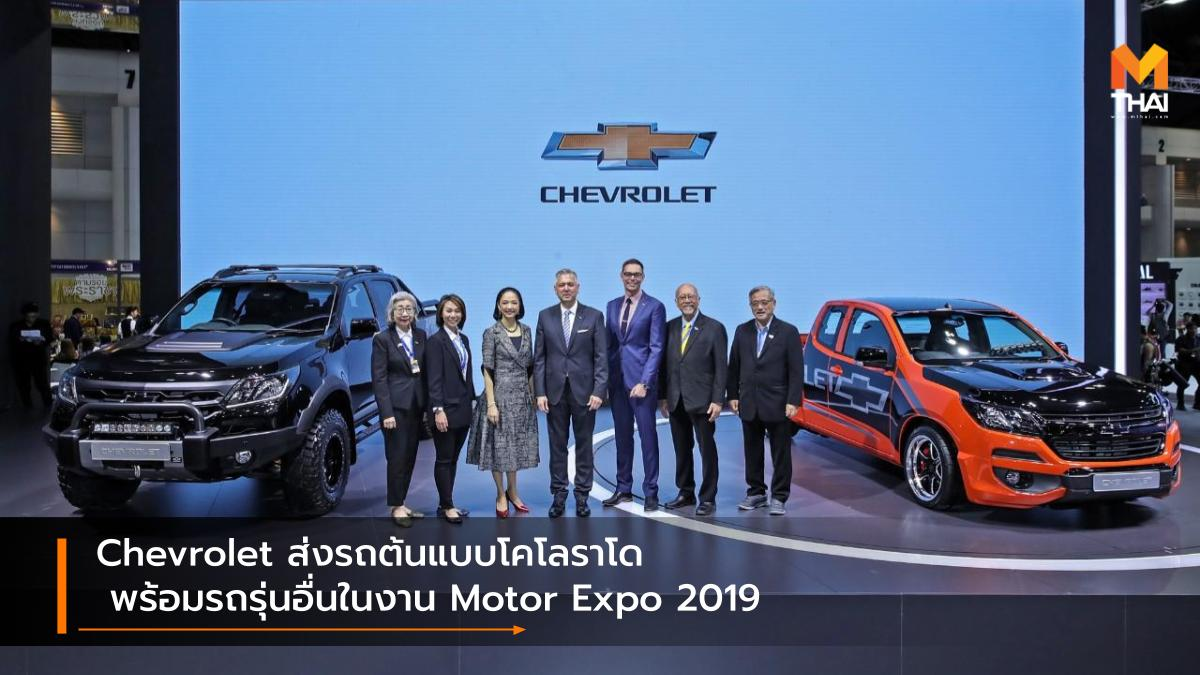 Chevrolet MOTOR EXPO 2019 Thailand International Motor Expo 2019 มหกรรมยานยนต์ ครั้งที่ 36 เชฟโรเลต